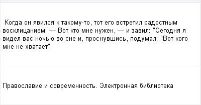 mail_97183445_Kogda-on-avilsa-k-takomu-to-tot-ego-vstretil-radostnym-vosklicaniem_------Vot-kto-mne-nuzen----i-zavil_-_Segodna-a-videl-vas-nocue-vo-sne-i-prosnuvsis-podumal_-_Vot-kogo-mne-ne-hvataet_. (400x209, 6Kb)