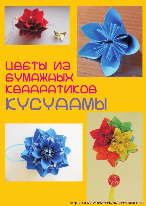 Цветы из бумаги Кусудамы_1 (494x700, 222Kb)
