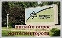 pro_opros (127x79, 21Kb)