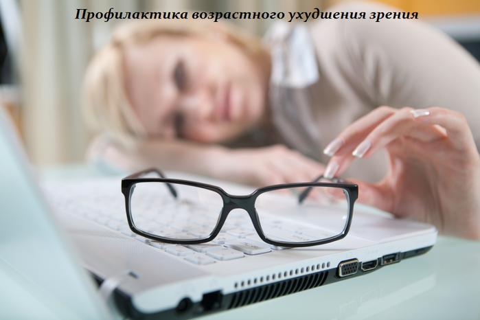 1454876746_Profilaktika_vozrastnogo_uhudsheniya_zreniya (699x466, 358Kb)