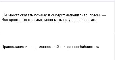 mail_97193424_Ne-mozet-skazat-pocemu-i-smotrit-neponatlivo-potom_------Vse-kresenye-v-seme-mena-mat-ne-uspela-krestit. (400x209, 4Kb)