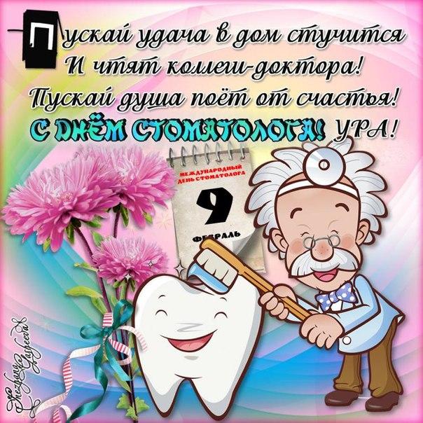 С днем медика поздравления стоматолога
