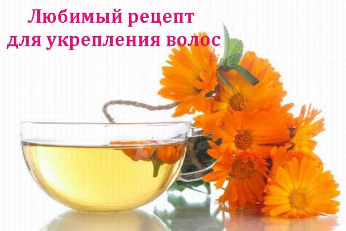 2835299_Lubimii_recept_dlya_ykrepleniya_volos (700x468, 135Kb)