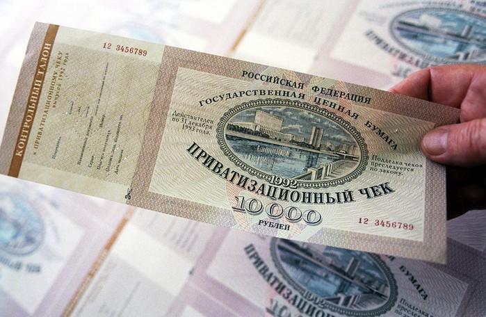 1454860041_rossiya-privatizacionnyy-chek (700x456, 108Kb)