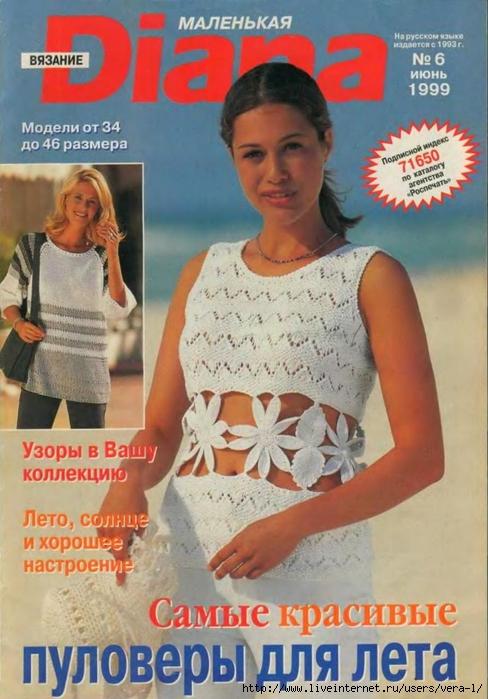 DIANA Маленькая  1999-06 Вязание_1 (488x700, 265Kb)