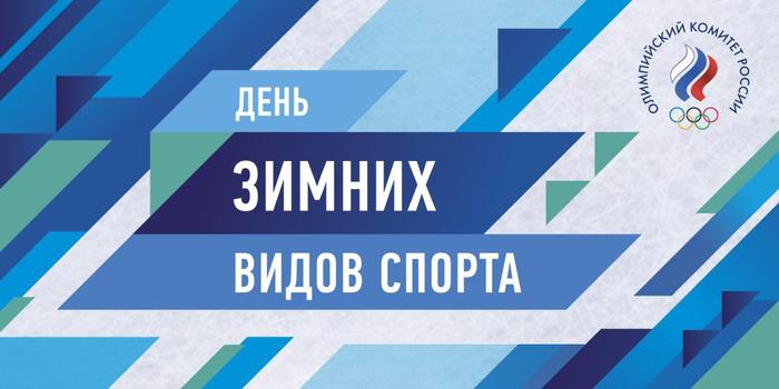 День-зимних-видов-спорта (700x350, 216Kb)