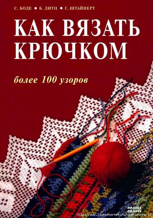 Kak_vjaz_kr_1 (493x700, 284Kb)