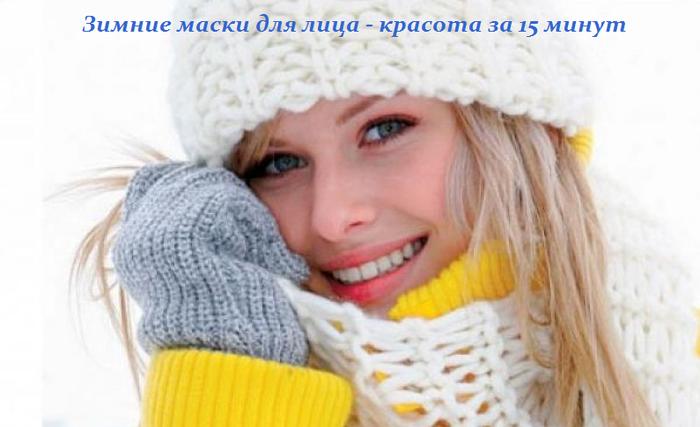 1454944868_Zimnie_maski_dlya_lica__krasota_za_15_minut (700x427, 324Kb)
