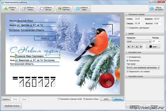 1454963761_Pochtovuyy_konvert_svoimi_rukami1 (550x370, 138Kb)