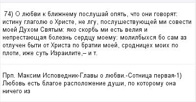 mail_97202628_74-O-luebvi-k-bliznemu-poslusaj-opat-cto-oni-govorat_-istinu-glagolue-o-Hriste-ne-lgu-poslusestvuuesej-mi-sovesti-moej-Duhom-Svatym_-ako-skorb-mi-est-velia-i-neprestauesaa-bolezn-serdcu (400x209, 10Kb)