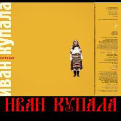 3996605_Cover_Ivan_Kupala (250x250, 20Kb)