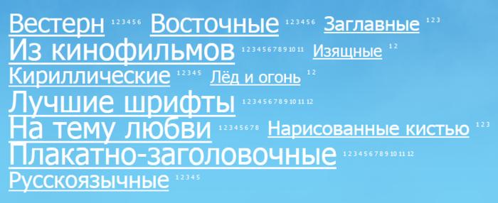 шрифты5 (700x286, 167Kb)
