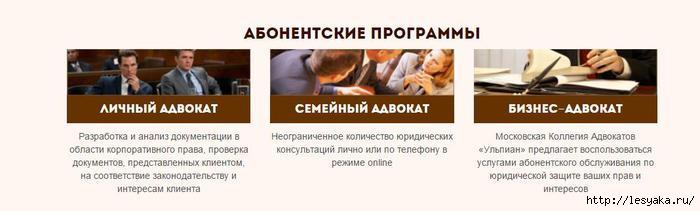 3925073_advokat (700x211, 72Kb)