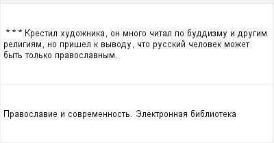 mail_97209499_-_-_---Krestil-hudoznika-on-mnogo-cital-po-buddizmu-i-drugim-religiam-no-prisel-k-vyvodu-cto-russkij-celovek-mozet-byt-tolko-pravoslavnym. (400x209, 5Kb)