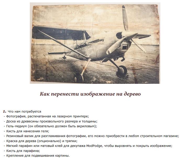 1455031855_kak_perenesti_izobrazhenie_na_derevo (700x603, 390Kb)