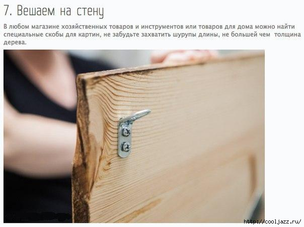 1455032055_kak_perenesti_izobrazhenie_na_derevo7 (604x452, 88Kb)