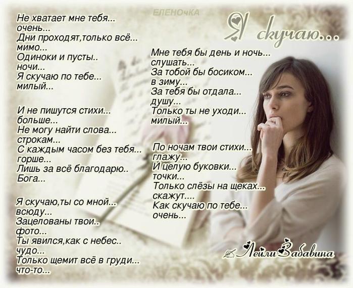 Стих я скучаю по тебе из классики