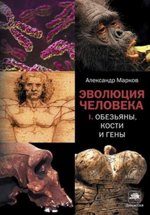 4475047_Markov_Aleksandr__Obezyani_kosti_i_geni_1000 (490x700, 207Kb)