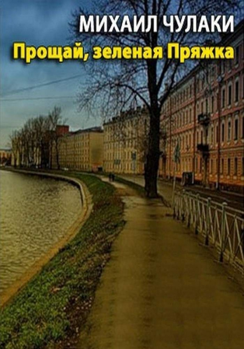 4475047_Chylaki_Mihail__Proshai_zelenaya_Pryajka_1000 (490x700, 223Kb)