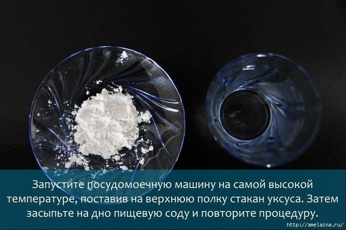 1455128697_Ubiraem_kuhnyu__6_poleznuyh_sekretov4 (700x467, 158Kb)