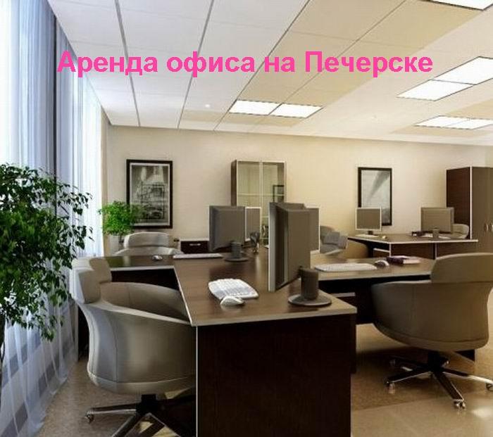 """alt=""""Аренда офиса на Печерске""""/2835299_ARENDA (700x621, 165Kb)"""