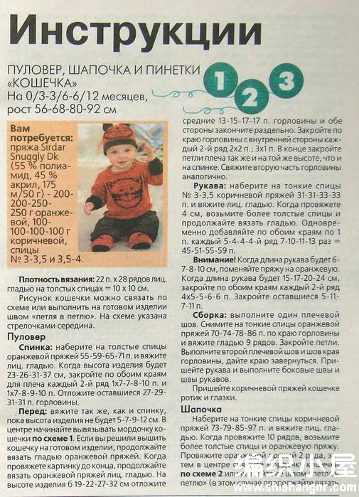 Комплект спицами КОШЕЧКА. Пуловер, пинетки и шапочка для малыша (3) (505x699, 483Kb)