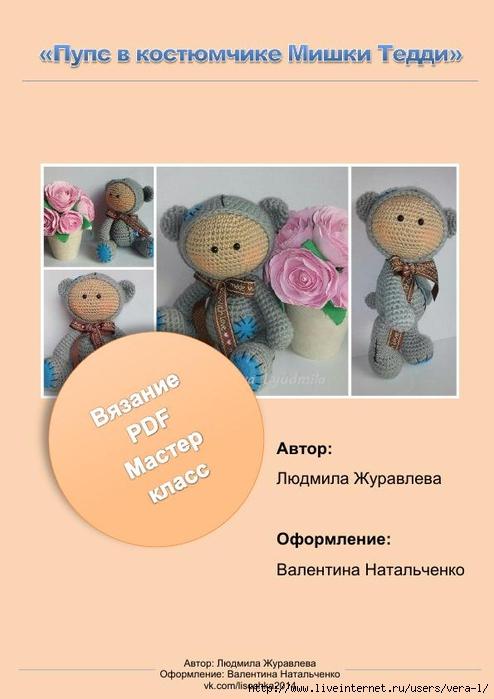Pups_v_kostyume_mishki_teddi_1 (494x700, 160Kb)