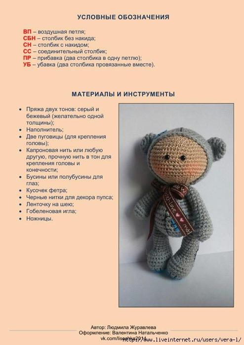 Pups_v_kostyume_mishki_teddi_3 (494x700, 174Kb)