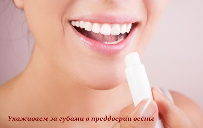 1455188649_Uhazhivaem_za_gubami_v_preddverii_vesnuy (700x441, 317Kb)