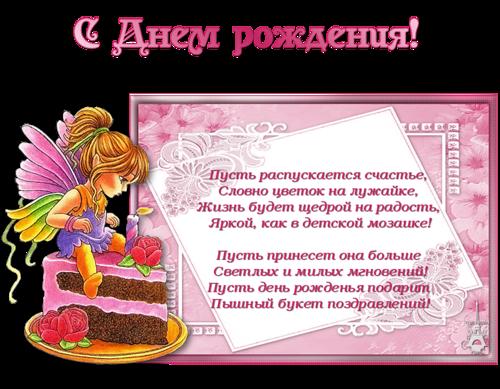 Поздравления племяннице насте с днем рождения