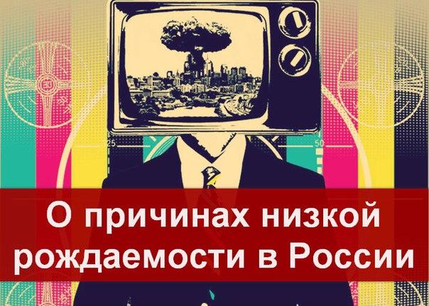 О ПРИЧИНАХ НИЗКОЙ РОЖДАЕМОСТИ В РОССИИ (604x431, 78Kb)