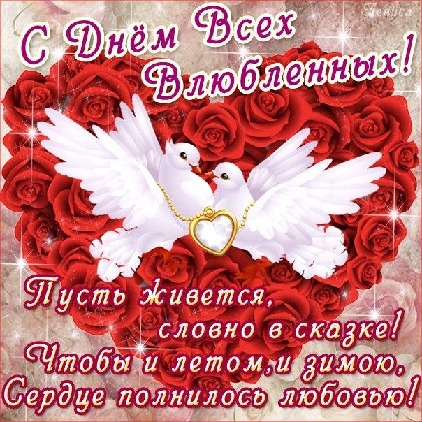 pozdravlenija_ljubimym_na_14_fevralja (604x604, 540Kb)