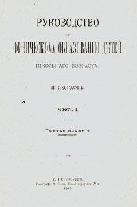 P._Lesgaft__Rukovodstvo_po_fizicheskomu_obrazovaniyu_detej_doshkolnogo_vozrasta. (200x302, 19Kb)