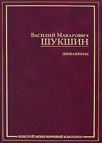 Шукшин В.М._Любавины (200x282, 32Kb)