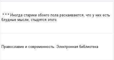 mail_97250274_-_-_---Inogda-stariki-oboego-pola-raskaivauetsa-cto-u-nih-est-bludnye-mysli-stydatsa-etogo. (400x209, 4Kb)