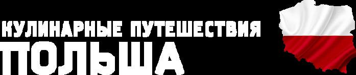 польша (700x147, 33Kb)