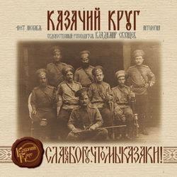 3996605_Kazachii_Kryg (250x250, 13Kb)
