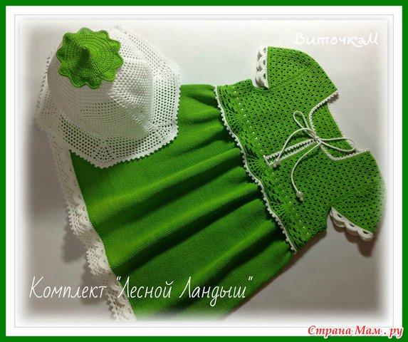 вязаное платье для девочки (573x480, 69Kb)