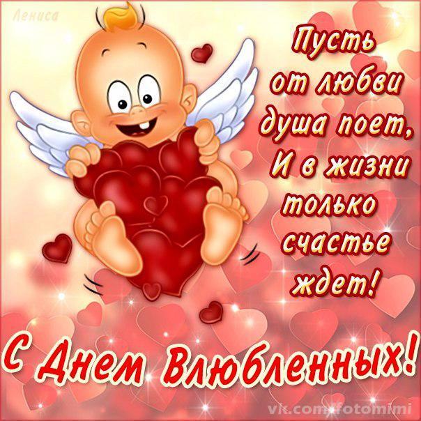 С Днём всех влюблённых!.jpg6 (604x604, 429Kb)