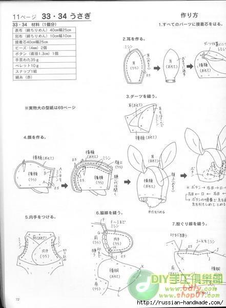 Шьем зайцев и кроликов. Выкройки (11) (441x600, 100Kb)