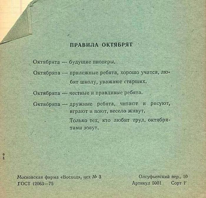 Sovetskoe_shkol_noe_detstvo1_16158566272559081 (700x673, 86Kb)