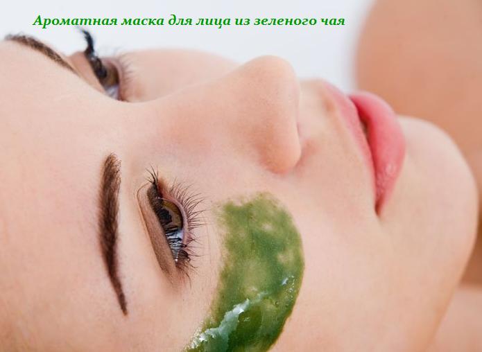 1455474614_Aromatnaya_maska_dlya_lica_iz_zelenogo_chaya (695x508, 337Kb)