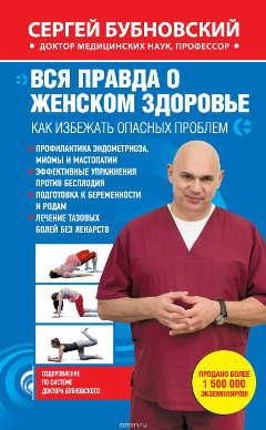 4844560_bubnovsky3 (240x388, 18Kb)