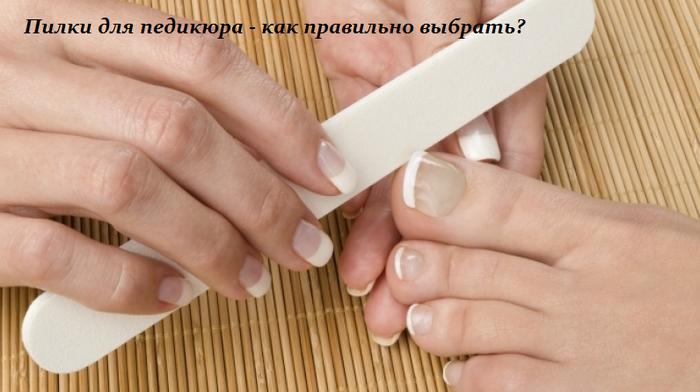 1455536356_Pilki_dlya_pedikyura__kak_pravil_no_vuybrat_ (700x392, 378Kb)