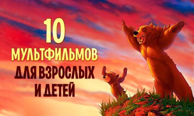 10 мультфильмов, которые приятно посмотреть вместе с ребенком