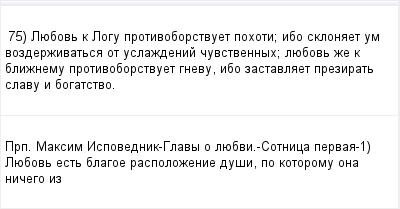 mail_97355959_75-Luebov-k-Logu-protivoborstvuet-pohoti_-ibo-sklonaet-um-vozderzivatsa-ot-uslazdenij-cuvstvennyh_-luebov-ze-k-bliznemu-protivoborstvuet-gnevu-ibo-zastavlaet-prezirat-slavu-i-bogatstvo. (400x209, 8Kb)
