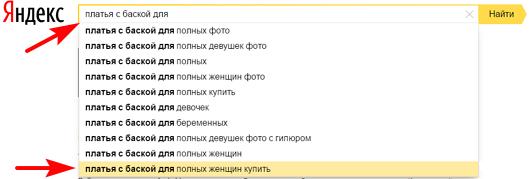 5946850_poisk_zagolovkov_v_yandekse (530x179, 32Kb)