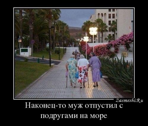 11018-Nakonets-to-mozhno-otorvatsya-po-polnoj (500x424, 135Kb)