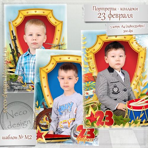 1456086420_portretuy_detskiy_sad_23_fevralya_M21 (500x500, 396Kb)