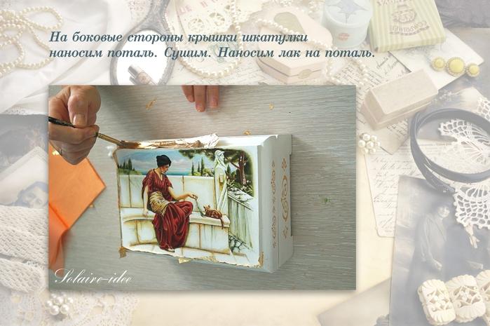 5848679_Shkatylka__devyshka_6 (700x465, 252Kb)